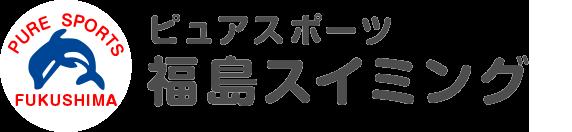 ピュアスポーツ福島
