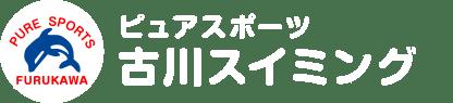 ピュアスポーツ古川スイミング