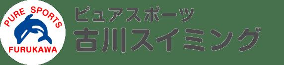 ピュアスポーツ古川