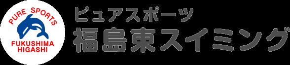 ピュアスポーツ福島東
