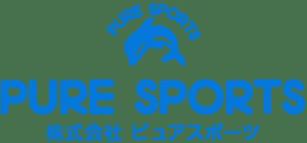株式会社 ピュアスポーツ