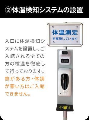 ②体温検知システムの設置