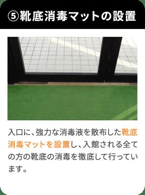 ⑤靴底消毒マットの設置