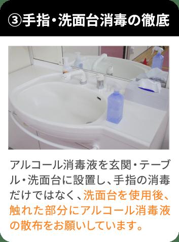 ③手指・洗面台消毒の徹底
