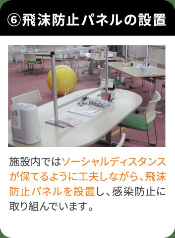 ⑥飛沫防止パネルの設置