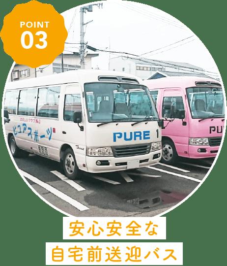 安心安全な自宅前送迎バス