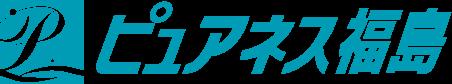 ピュアネス福島