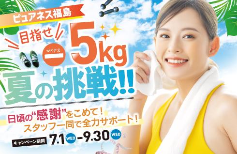 目指せ!−5kg 夏の挑戦!!