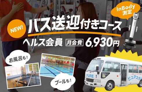 バス送迎付きコース