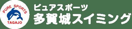 ピュアスポーツ多賀城スイミング