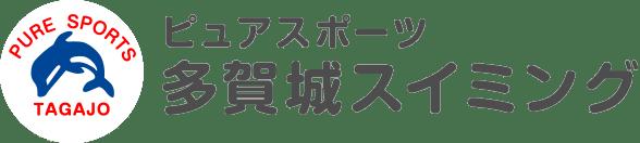ピュアスポーツ多賀城