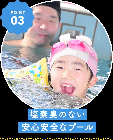 塩素臭のない安心安全なプール